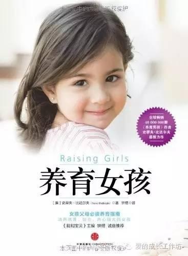 写给女孩子的检讨书_线上读书会《养育女孩.》第五次记录_搜狐教育_搜狐网