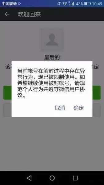 qq帐号被异常登录_必看:最新13种微信被封号的原因!-搜狐
