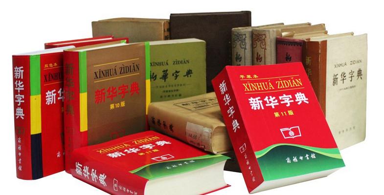 新华字典_新华字典 究竟是未注册驰名商标还是通用名称?