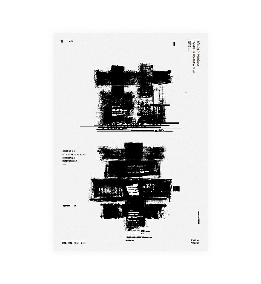 許巍字體海報設計,黑白配色酷的不要不要的