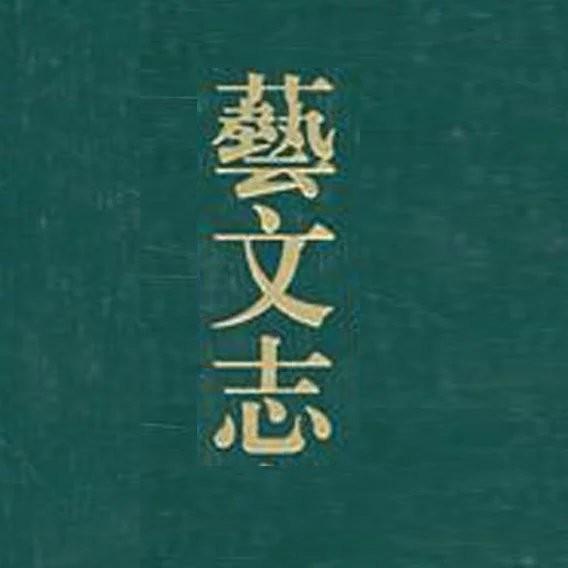 哈 佛 大 學 博 物 館 藏 中 國 高 古 玉 ( 高 清 圖 )