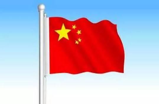 全国的国旗_中国国旗的由来及历史演变,你了解多少_搜狐历史_搜狐网