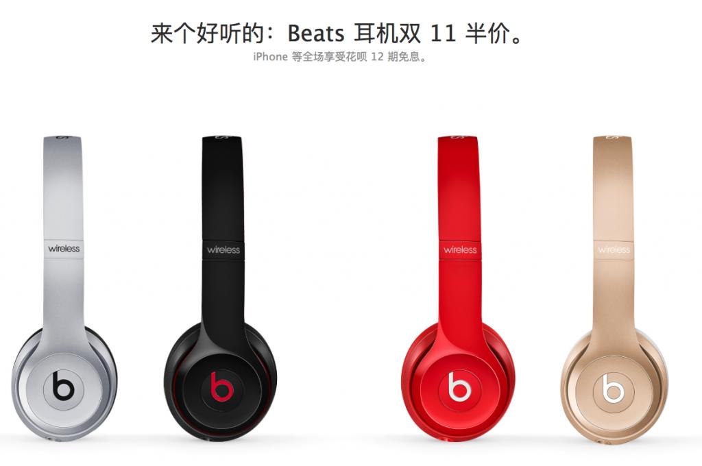 beats耳机官网_苹果参加双十一的两款Beats耳机价格揭晓了