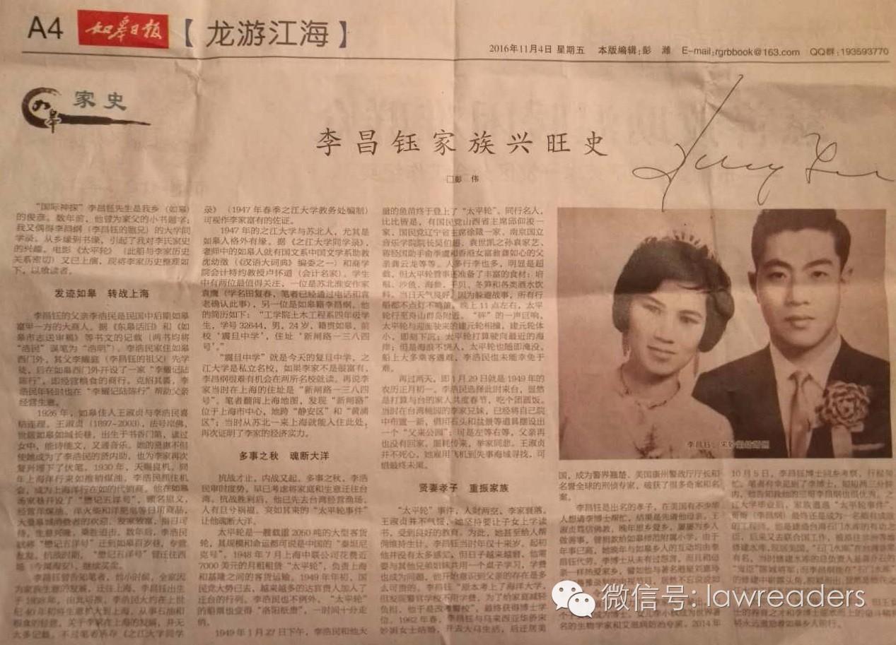 在法律读库小编拿到的一份当日如皋日报上,李昌钰博士欣然签名(右上角