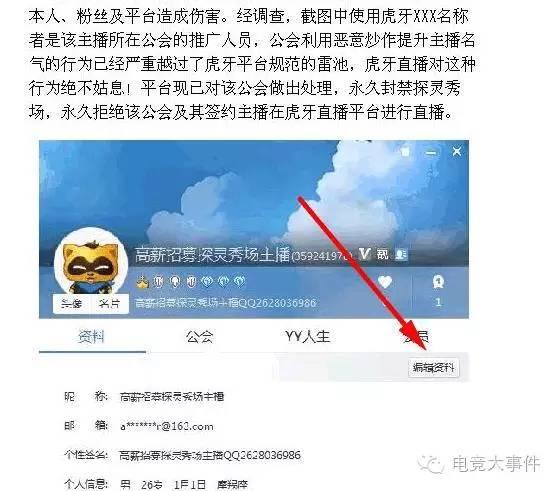 uzi直播yy频道_虎牙给UZI的道歉信有猫腻?贴吧网友实力破案,6到不行!