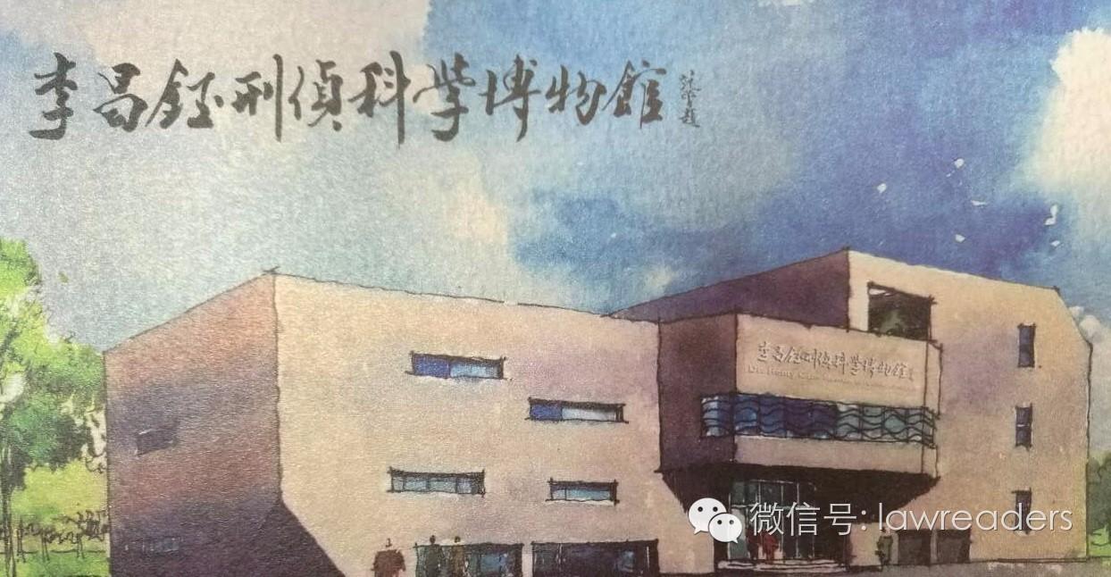 让不可能成为可能:李昌钰刑侦科学博物馆揭幕