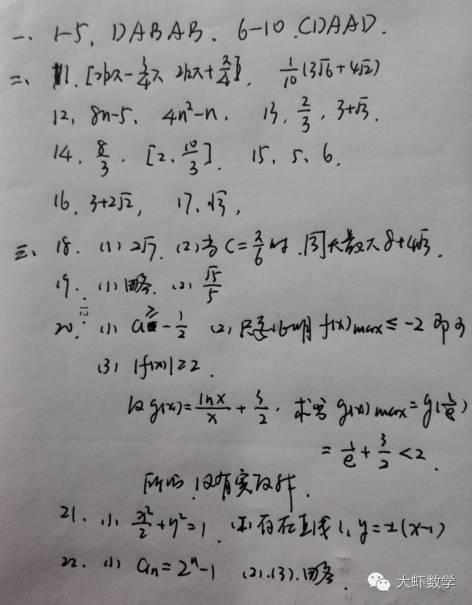 群文阅读心得_2016浙江某校高三数学期中考试模拟试卷