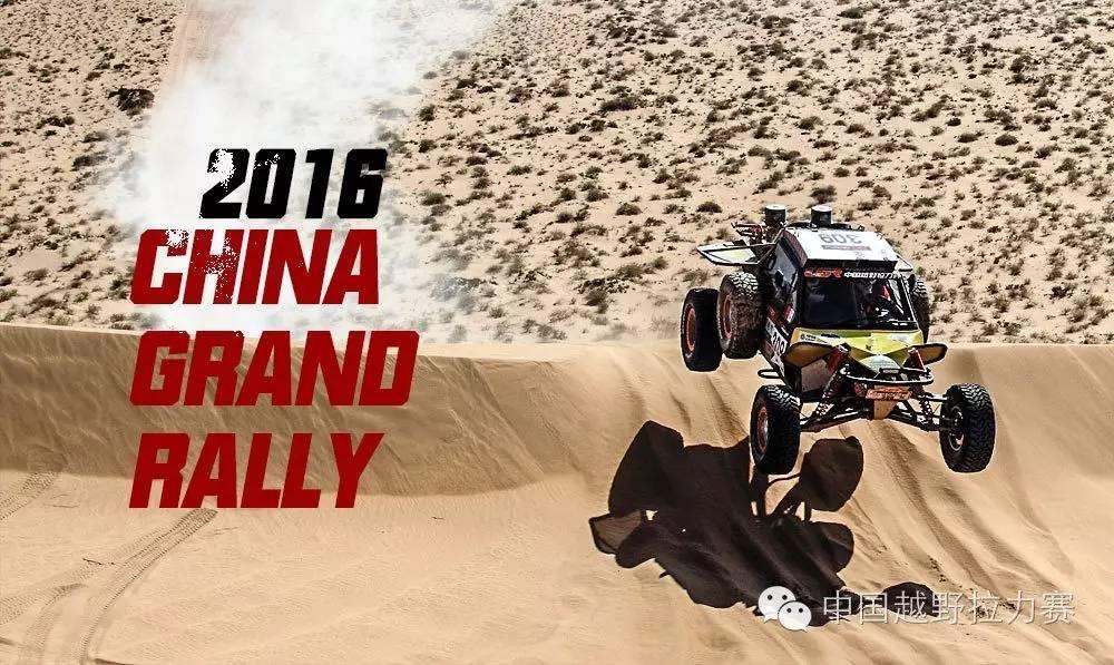 中国越野拉力赛官网_玲珑轮胎2016中国越野拉力赛翻越雅布赖视频回顾