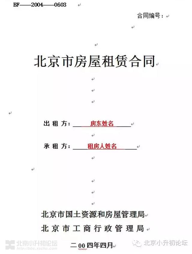 房屋合租合同范本_在北京租房上学,租房合同一定要这样填写才行!