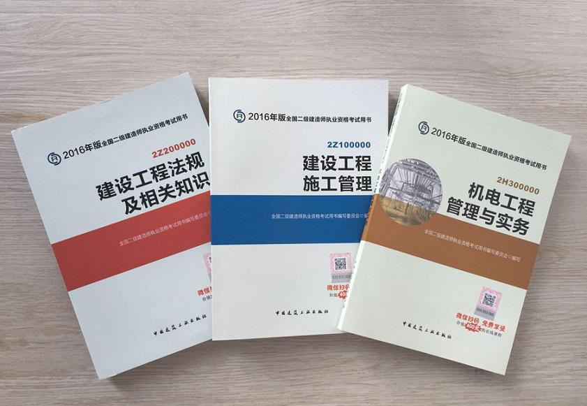 二级建造师�y.i_2017版二级建造师考试教材预计12月中下旬出版