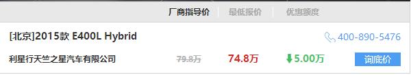 【北京】奔驰E级长轴距混动5万优惠
