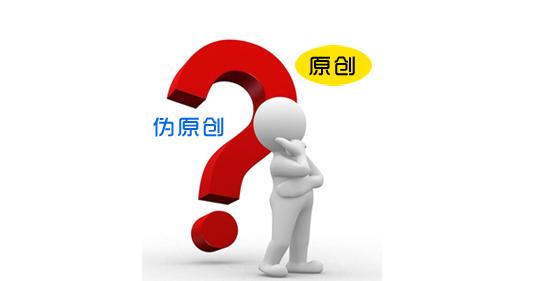 【seo原创助手】影响网站收录的主要原因