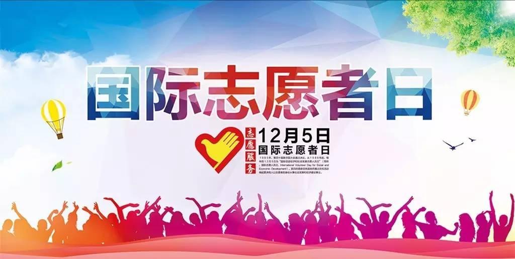 国际志愿者日图片_【国际志愿者日】志愿服务,健康快乐!