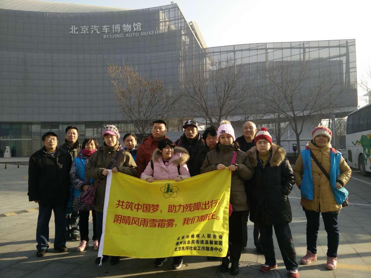 在北京市通州区北苑街道残联的支持下由北京先河社会工作服务中心筹备