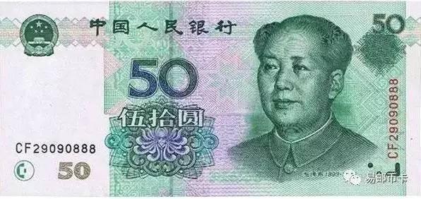 50元人民币图片_五十元人民币【图片 价格 包邮 视频】_淘宝助理