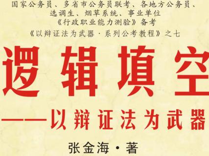 """言語真題解析2,2017年國家公務員考試行測真題"""""""