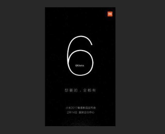 小米6再曝光:或于2017年情人节发布的照片