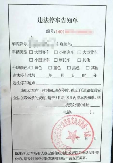 日本少妇嫩穴色囌M�_苏m车主注意!看见这种罚单,千万别急着交款!
