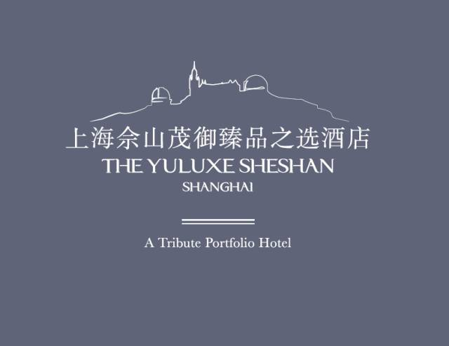 tribute portfoliotm酒店品牌正式进驻松江!