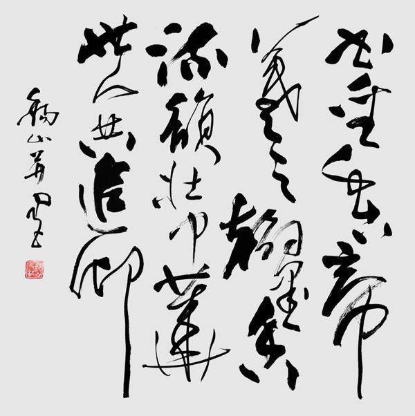 狂草嫩b_刘锡山三十多年来,专攻书法;在书法诸体中,专攻草书;在草书中专攻狂草