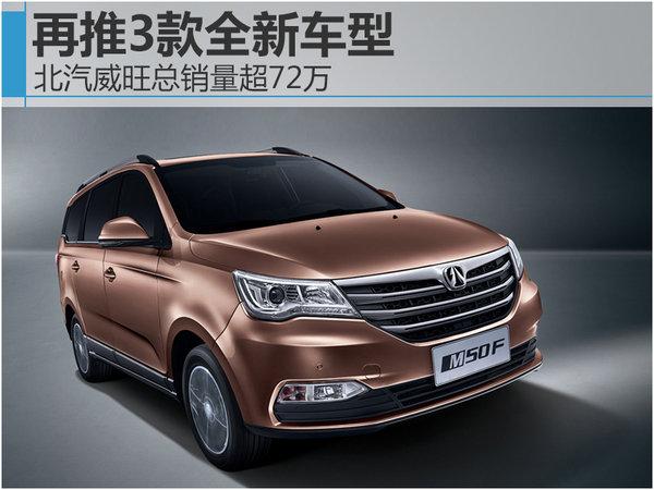 北汽王维的总销量超过72万辆,并推出了三款新车型