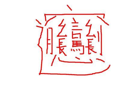 中国繁体字大全_为什么书法要用繁体字?