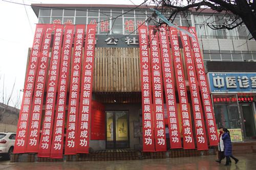 """河南润心画院""""迎新画展""""在林州原色美术馆开幕"""