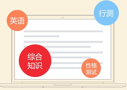 行政能力测试常识_2017贵州农信社考试内容:行测+公基