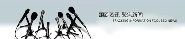 财经资讯_财经日报 20170117期