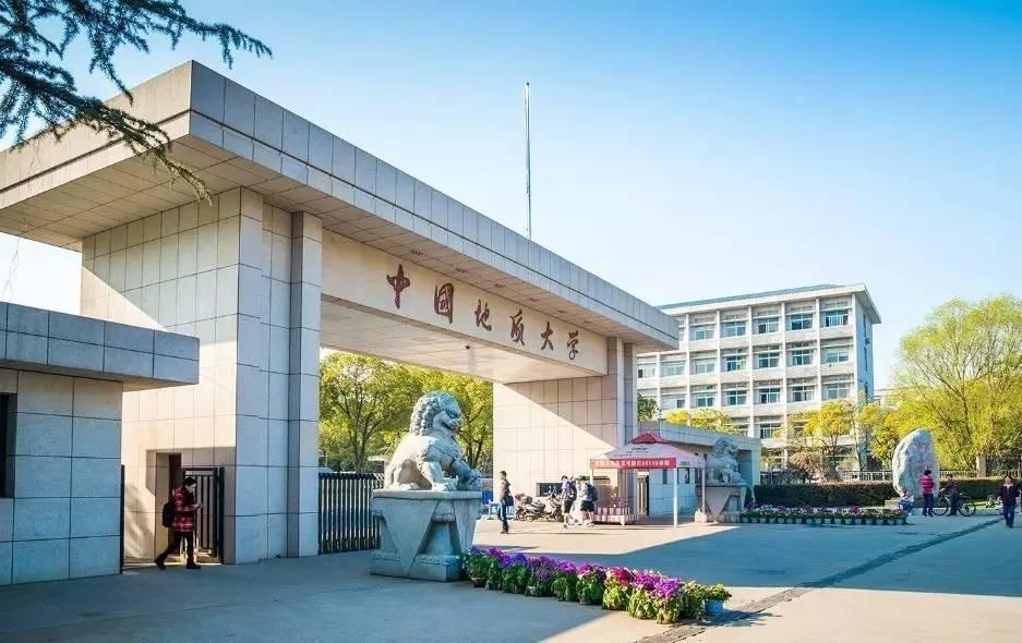 中国地质大学武汉好_中国地质大学(武汉)2017年保送生招生简章