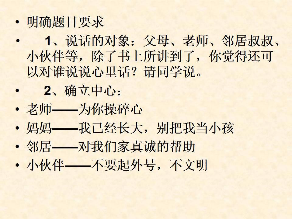 四年级下册单元作文_小学四年级下册语文第二单元作文指导_搜狐教育_搜狐网