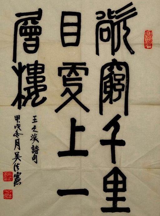 吴法宪书法_吴法宪书法:晚年尤精篆书,曾以2万美元一幅出售