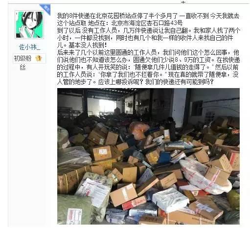 快递为啥滞留一直收不到?圆通物流北京站点倒闭了?