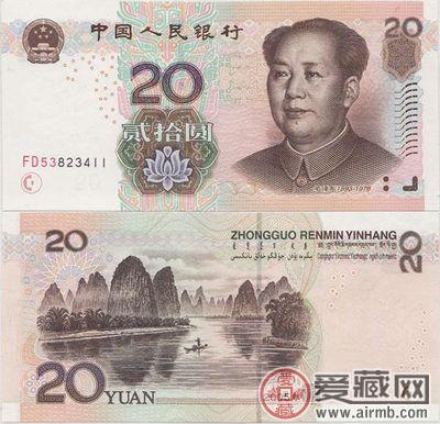 20人民币照片_第五套人民币20元纸币收藏潜力极高
