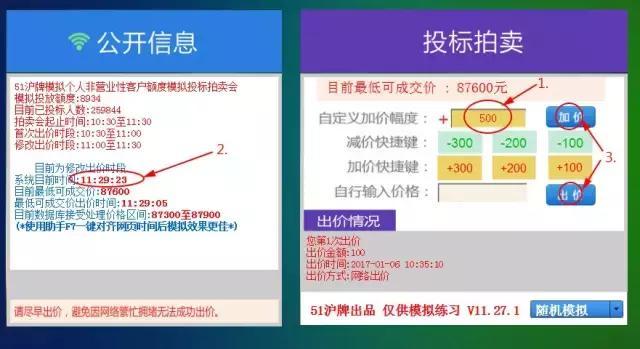 2014年5月拍牌攻略_2017年2月沪牌拍牌攻略,有备无患!_搜狐汽车_搜狐网