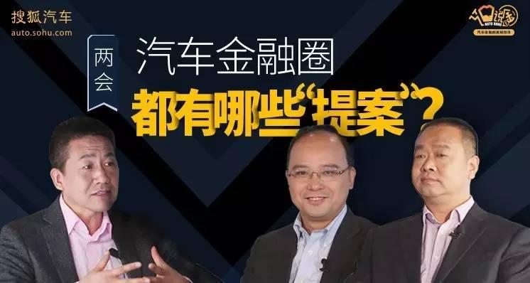 """[视频]大家说金:对于开汽车金融界的""""两会"""",你有什么提议?"""
