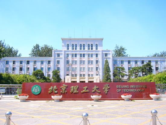 北京理工大学_北京理工大学-