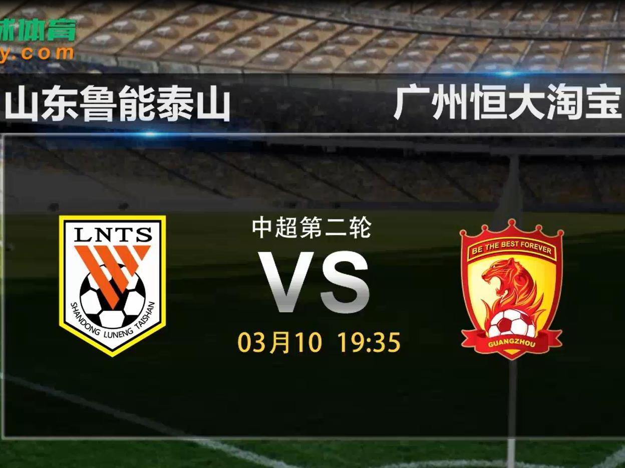 中超前瞻|全球体育足球数据:山东鲁能vs广州恒大