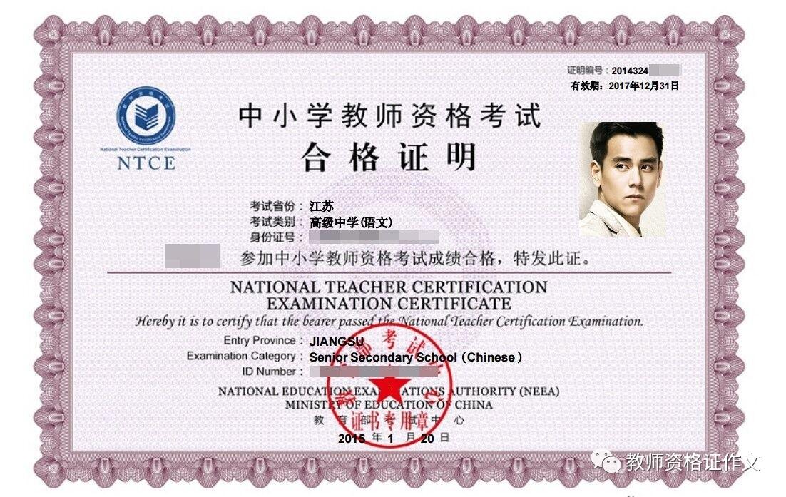 有效期_凭此合格证明在3年有效期内申请认定教师资格证