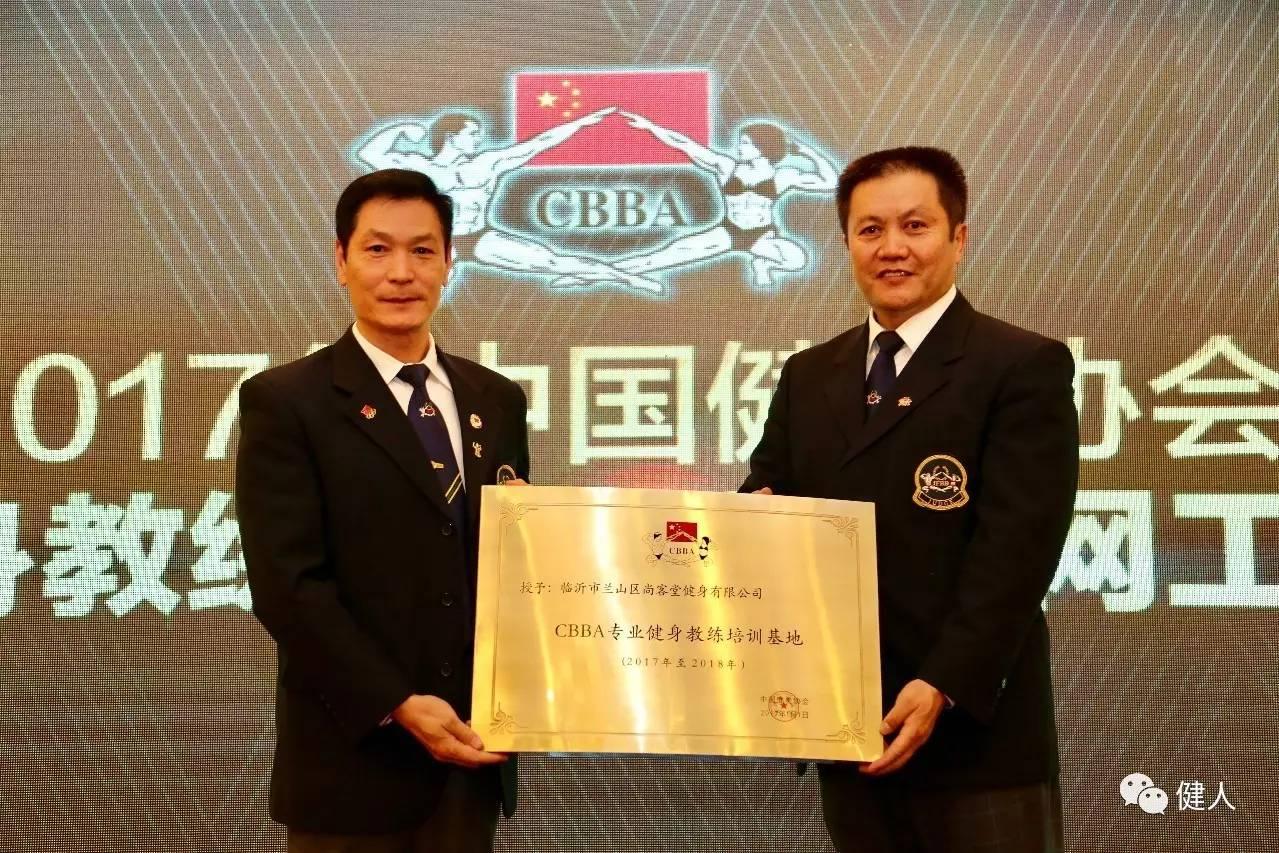 CBBA中健協專業教練培訓會議勝利召開 開啟互聯網 健身新紀元