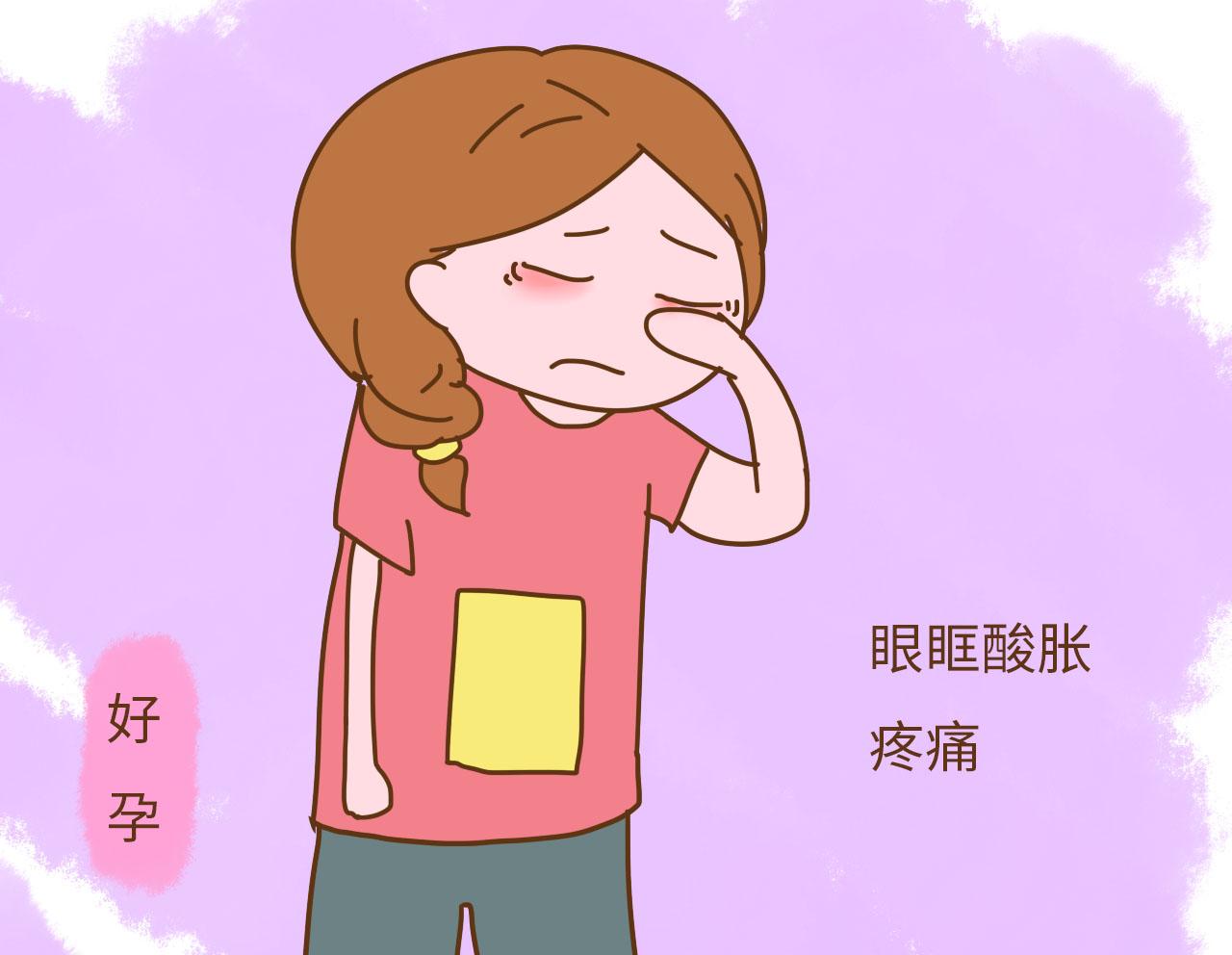 眼睛干涩胀痛_产后一个月,经常出现这些症状,可能是落下月子病