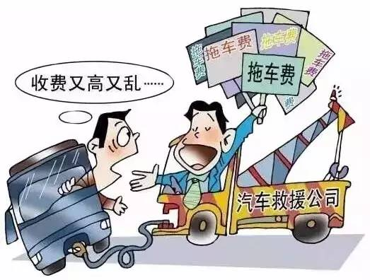 日本天价�y�Z[n��_n种方法避开天价拖车救援费!