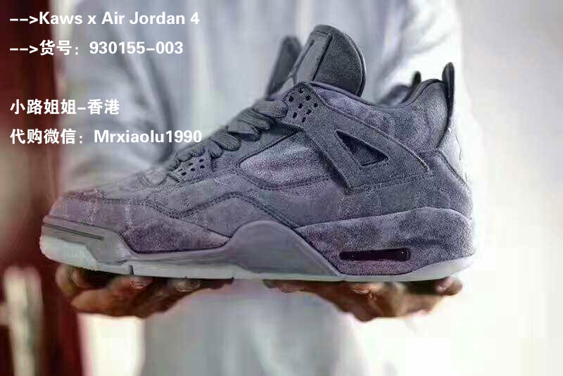 3fb1babed3b Air Jordan 4 x Kaws Glow In The Dark Cool Grey IN HAND (930155-003) NIKE