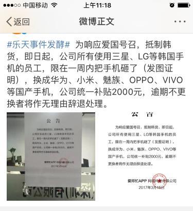 深圳一公司要求用三星手机的员工换成华为才能上班