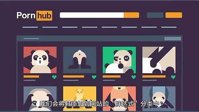 谣porn_pornhub会为这些视频做分类,他们的目的就是建立一系列高质量的熊猫嘿