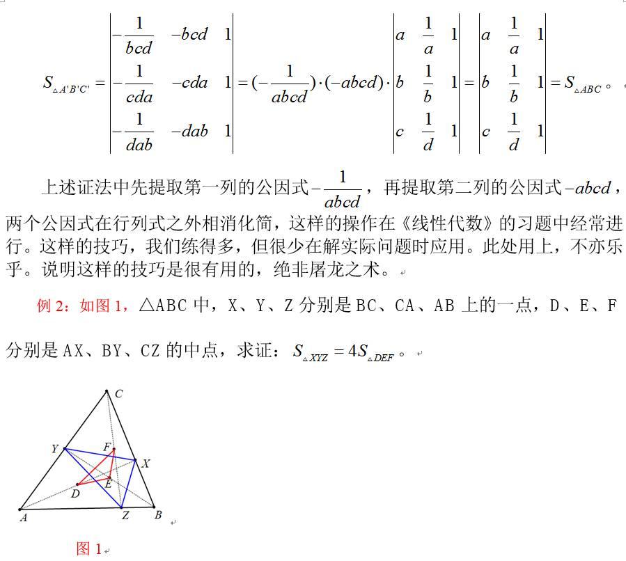 初中数学几何综合题_初一代数与几何的小综合题-