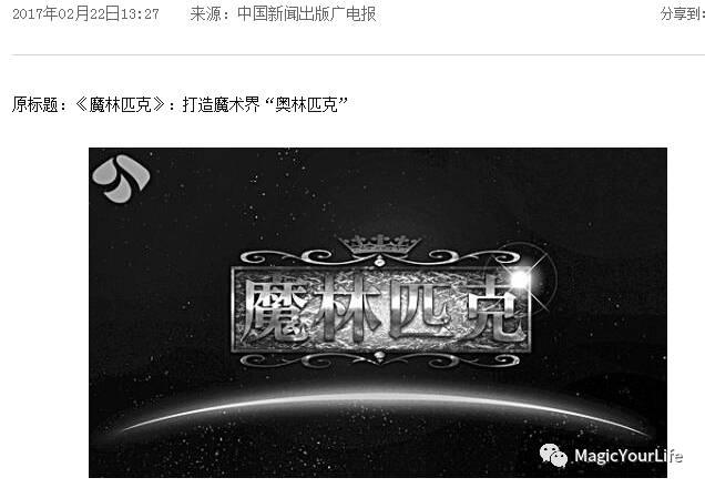 �9�/9櫹�m9k�yi,z-)_櫹冠在网上看到了相关的新闻,新闻里说这档节目全国深度挖掘魔术师