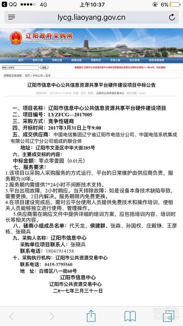 厦门市政府招标网_继腾讯云之后,中国电信又以0.01元中标原预算893万元的政务项目 ...
