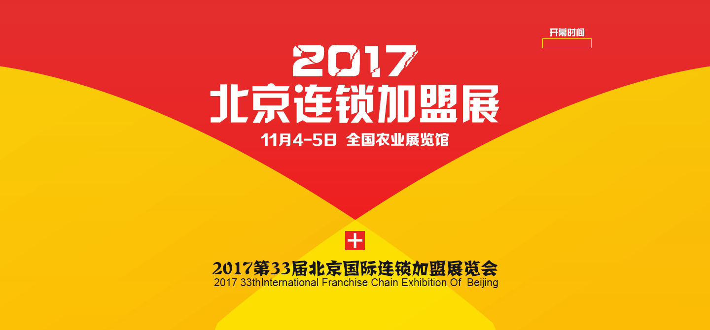 2017北京連鎖加盟展覽會將于11月農展館開幕