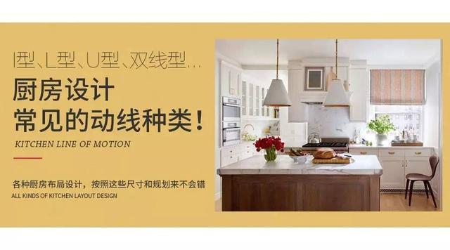 I型l型u型厨房设计中常见的动线种类